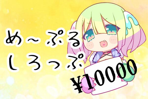 め~ぷるしろっぷ